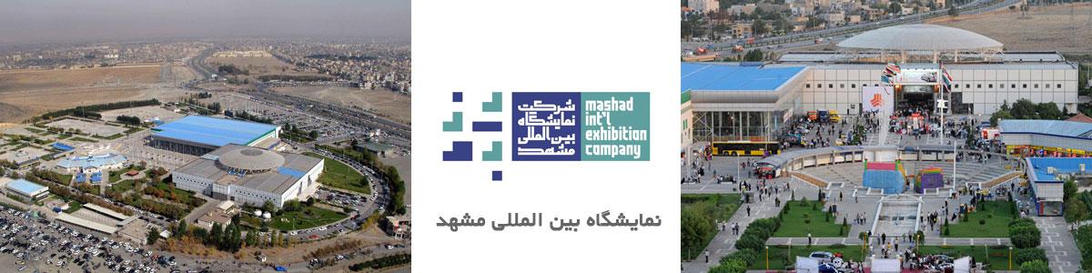 نمایشگاه بین المللی مشهد