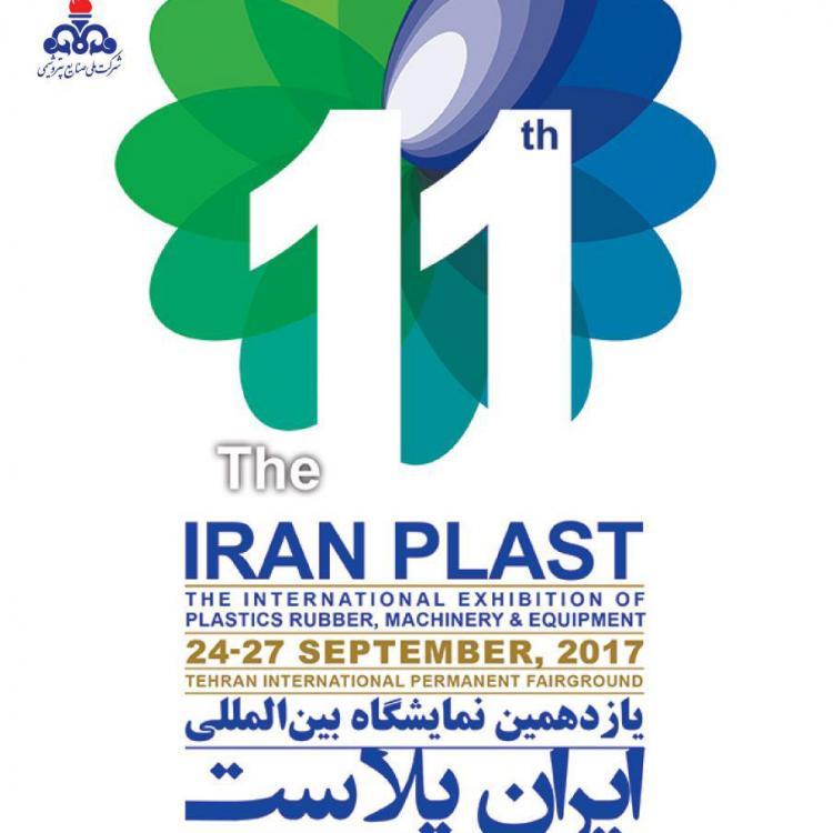 یازدهمین نمایشگاه بین المللی ایران پلاست