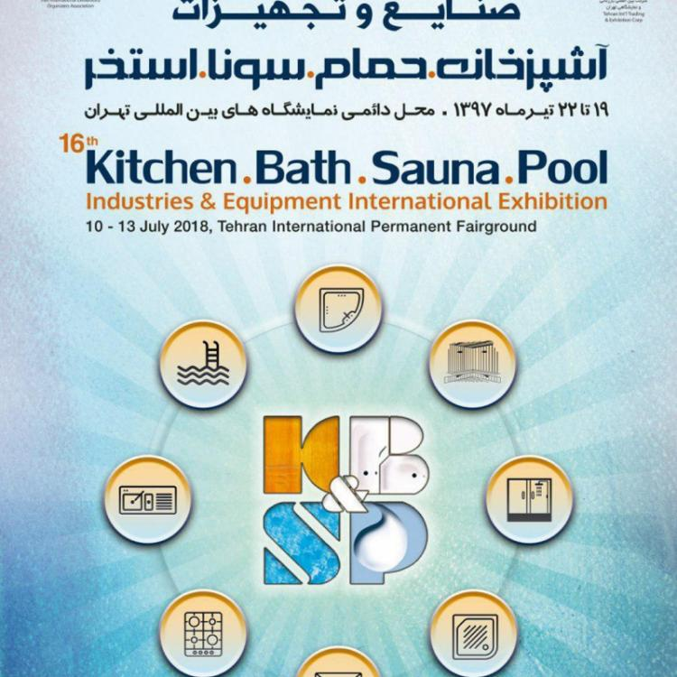 شانزدهمین نمایشگاه صنایع و تجهیزات آشپزخانه