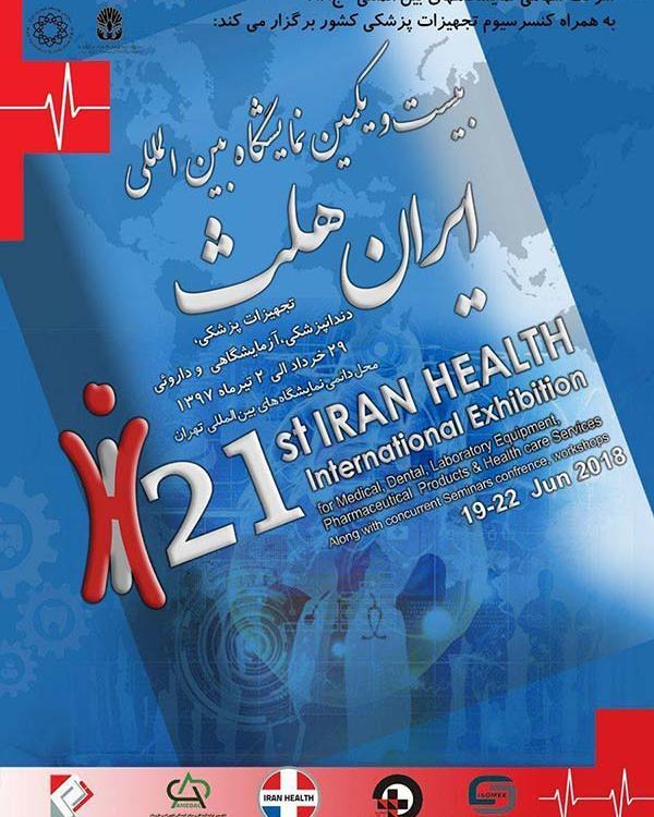 ایران هلث 21 ام، بیست و یکمین نمایشگاه بین المللی تجهیزات پزشکی، دندانپرشکی، داروئی و آزمایشگاهی