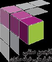 انجمن صنفی کارفرمایی غرفه سازان