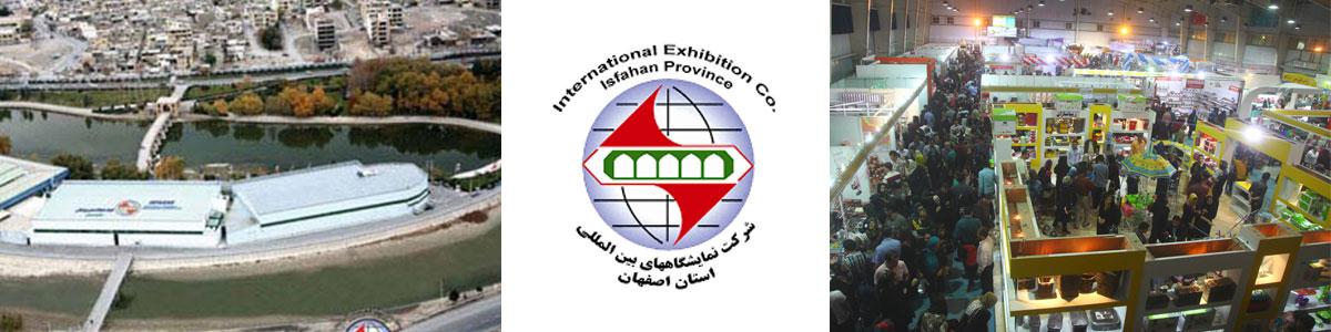 نمایشگاه بین امللی اصفهان