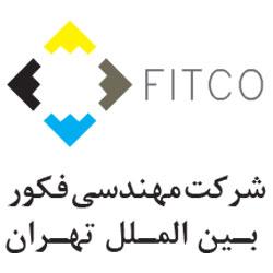 شرکت مهندسی فکور بین الملل تهران (فیتکو)