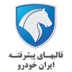 قالبهای پیشرفته ایران خودرو
