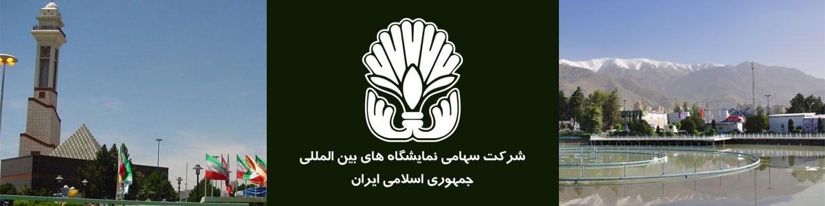 افتتاح سه نمایشگاه پروژه، مواد آزمایشگاهی ساخت ایران و آرایشی و بهداشتی تهران