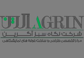 شرکت نگاه سبز آگرین مرکز تخصصی طراحی و ساخت غرفه های نمایشگاهی Agrin Exhibition Team