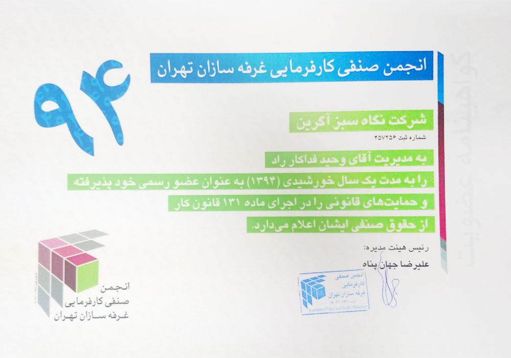 گواهی عضویت در انجمن صنفی کارفرمایی غرفه سازان تهران سال 1394 exhibition