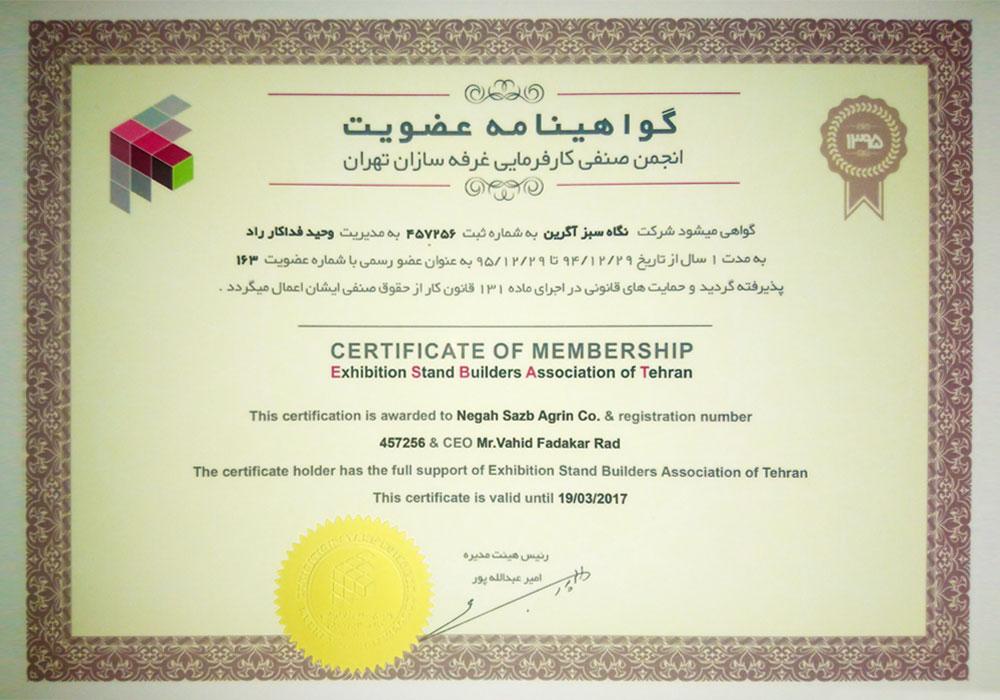 گواهی عضویت در انجمن صنفی کارفرمایی غرفه سازان تهران سال 1395 exhibition