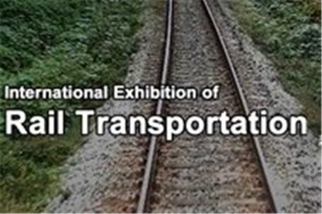 نمایشگاه حمل و نقل ریلی تهران
