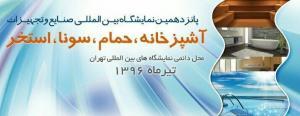 برگزاری پانزدهمین نمایشگاه بین المللی صنایع و تجهیزات آشپزخانه، حمام، سونا و استخر تهران
