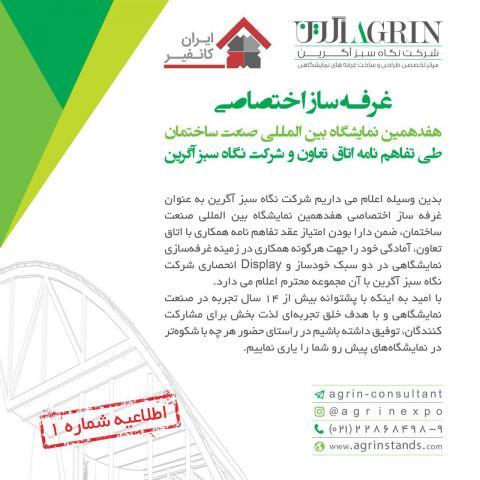 اطلاعیه شماره 1 نمایشگاه صنعت ساختمان غرفه ساز اختصاصی