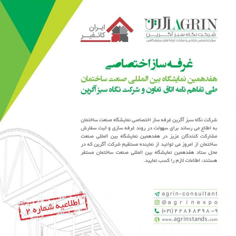 اطلاعیه شماره 2 نمایشگاه صنعت ساختمان غرفه ساز اختصاصی