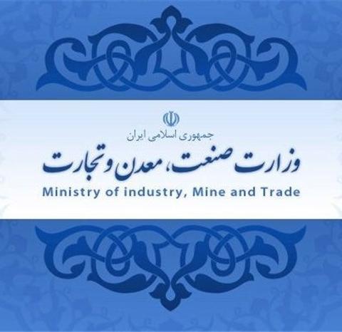 اطلاع رسانی نمایشگاه چاپ و بسته بندی شهرآفتاب به کلیه سازمان های صنعت، معدن و تجارت