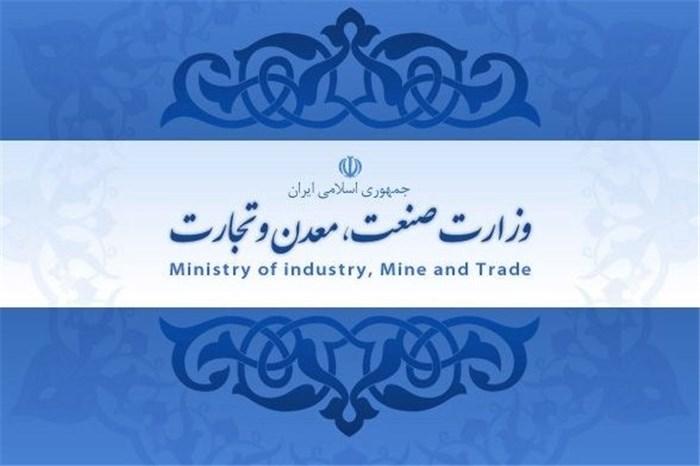 اطلاع رسانی نمایشگاه چاپ و بسته بندی به کلیه سازمان های صنعت، معدن و تجارت