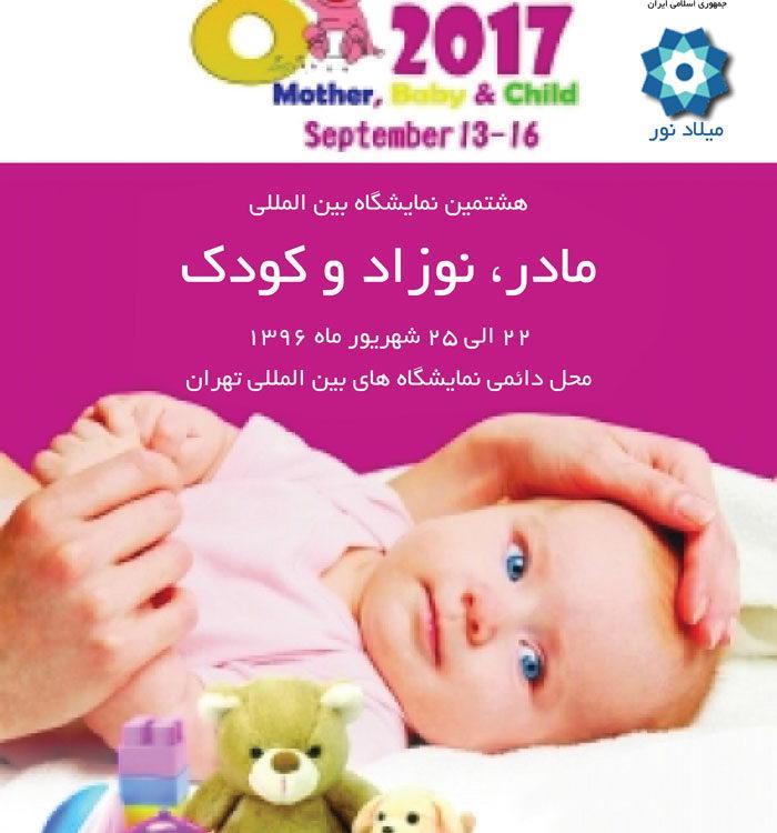 هشتمین نمایشگاه مادر نوزاد کودک 96