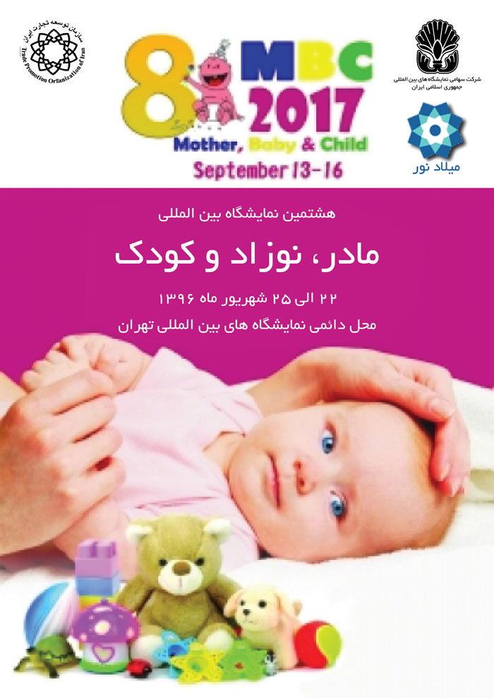 هشتمین نمایشگاه مادر نوزاد کودک ۹۶
