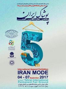 پنجمین نمایشگاه بین المللی پوشاک ایران
