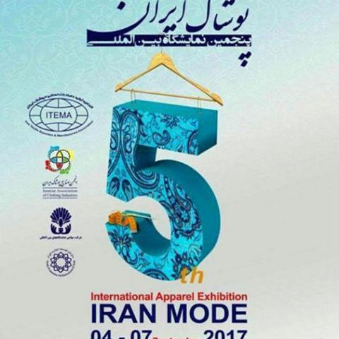 پنجمین نمایشگاه بین المللی پوشاک ايران
