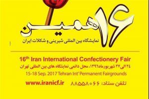 نمایشگاه شیرینی و شکلات confectionery fair