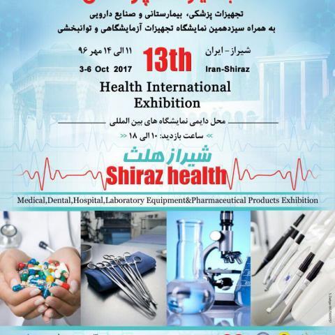 نمایشگاه بین المللی شیراز هلث