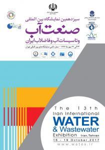 نمایشگاه آب و فاضلاب نمایشگاه بین المللی تهران ۲۴ مهر ۹۶