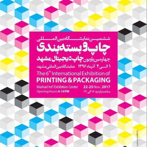 ششمین نمایشگاه بین المللی چاپ وبسته بندی مشهد