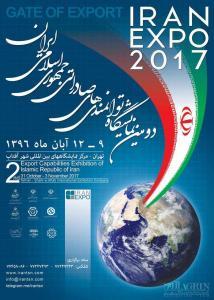 نمایشگاه توانمندی های صادراتی ایران