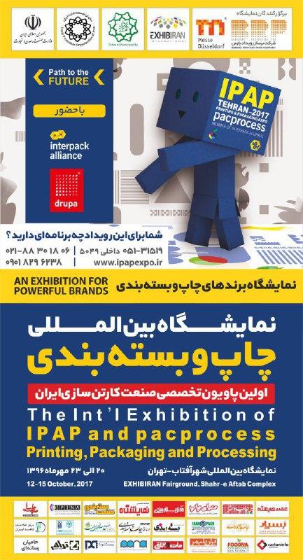 نمایشگاه چاپ و بسته بندی شهر آفتاب 20 مهرماه 96