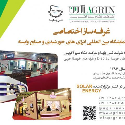 آگرین غرفه ساز اختصاصی نمایشگاه انرژی های خورشیدی