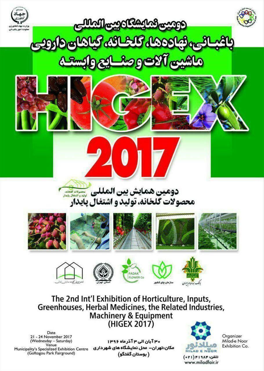 نمایشگاه بین المللی باغبانی higex 2017