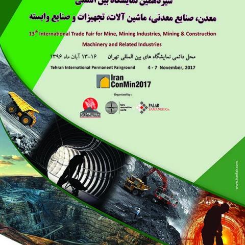 نمایشگاه ایران کان مین 2017