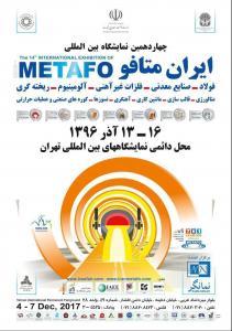 نمایشگاه بین المللی ایران متافوiran metafo 2017