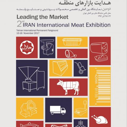 نمایشگاه بین المللی گوشت 2017