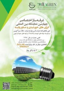 نمایشگاه بین المللی انرژی های خورشیدی