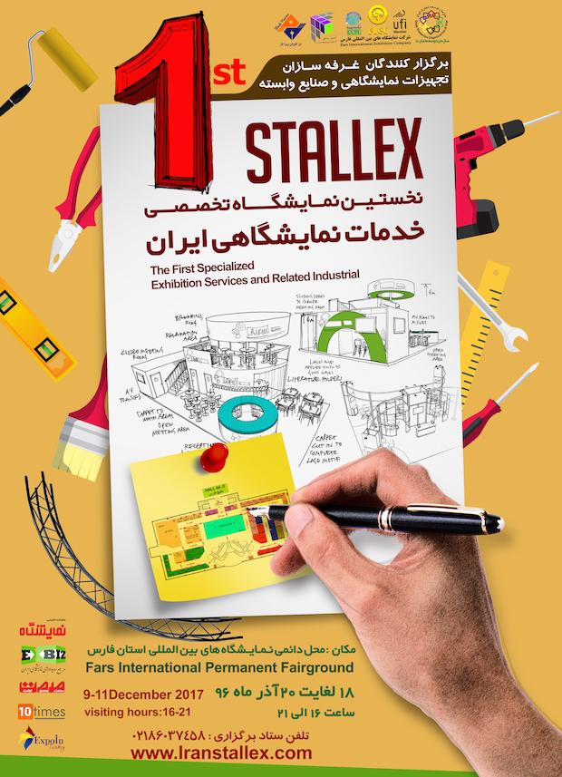 نمایشگاه استالکس