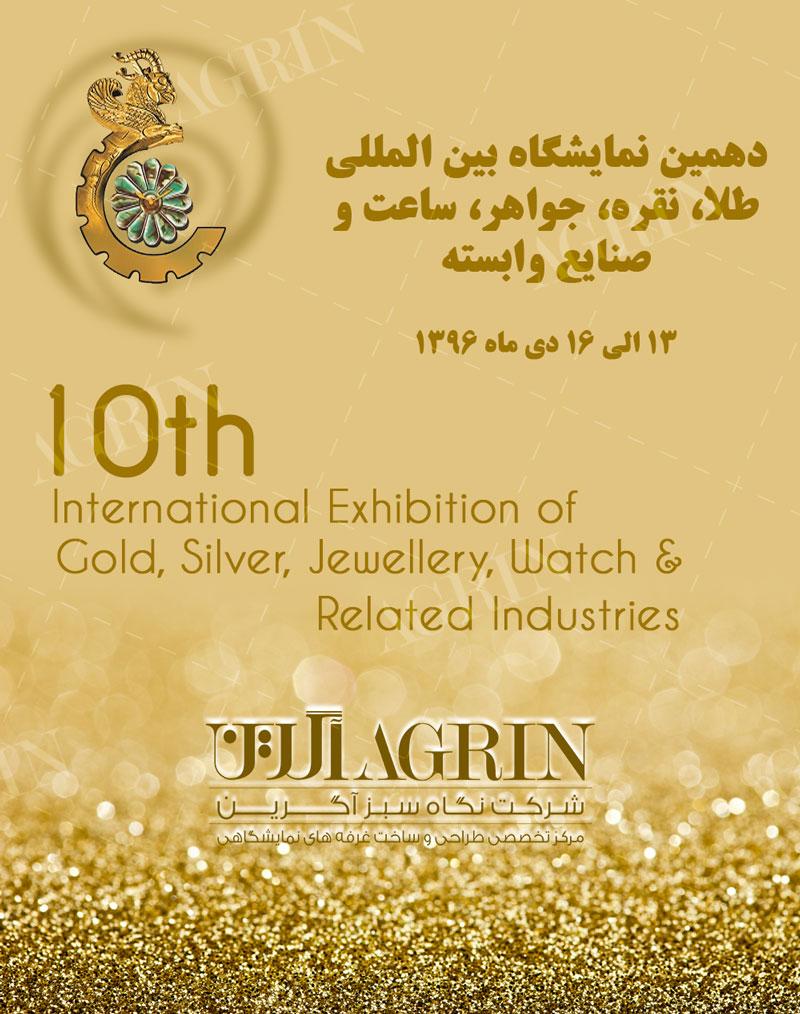 دهمین نمایشگاه بین المللی طلا،نقره،جواهر،ساعت و صنایع وابسته
