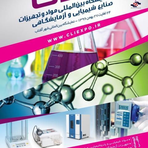 cliexpo نمایشگاه مواد و تجهیزات صنایع شیمیایی و آزمایشگاهی