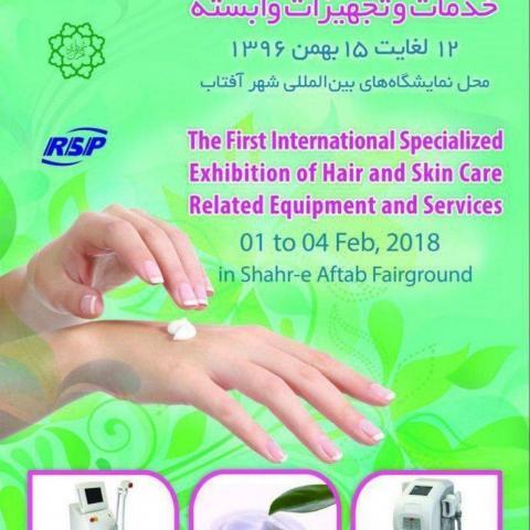 نمایشگاه پوست و مو