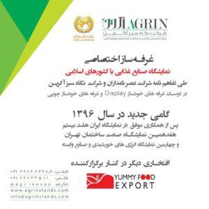 نمایشگاه صنایع غذایی با کشورهای اسلامی yummy food export 2017