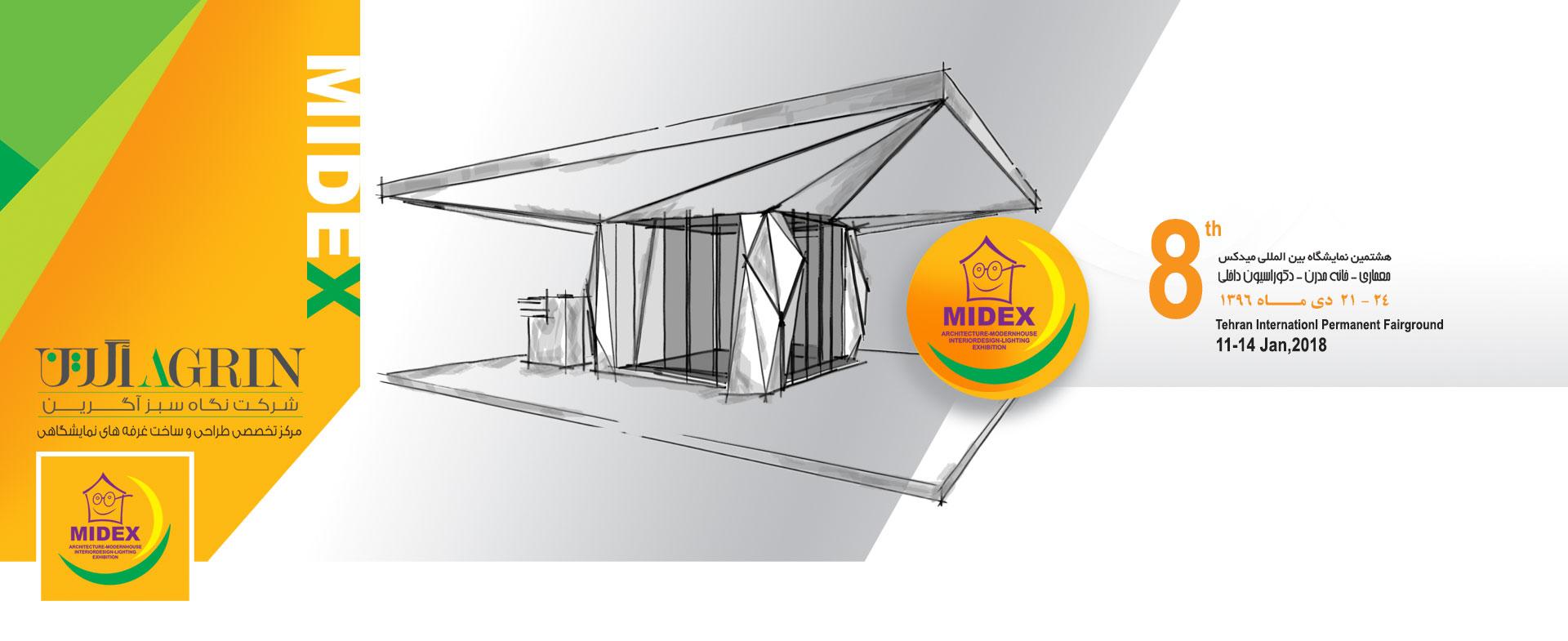 نمایشگاه بین المللی میدکس midex 2018