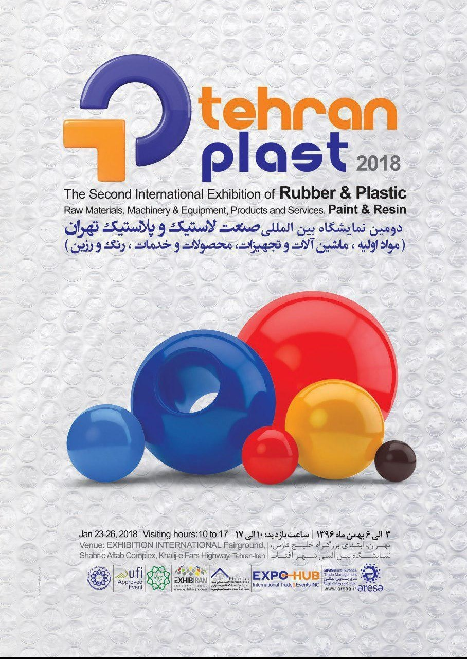 نمایشگاه تهران پلاست