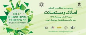 نمایشگاه بین المللی املاک و مستغلات