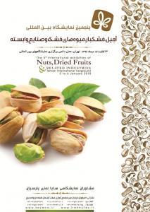 پنجمین نمایشگاه بین المللی خشکبار، آجیل، میوه های خشک و صنایع وابسته تهران