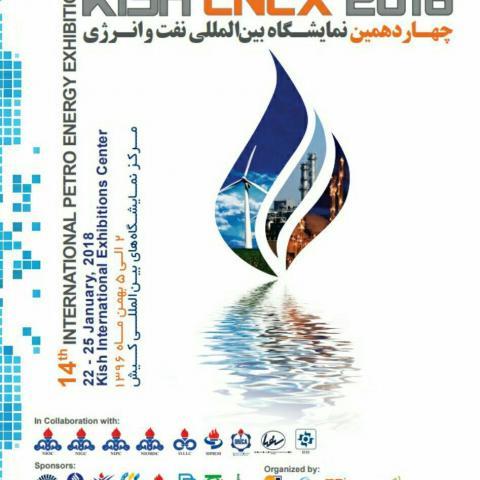نمایشگاه بین المللی نفت و انرژی