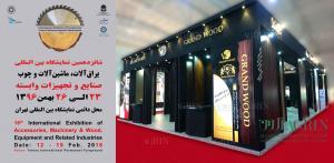 نمایشگاه بین المللی یراق آلات