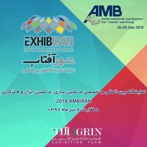 ambiran 2018 نمایشگاه بین المللی و تخصصی مـاشین سازی، مـاشین ابزار و فـلزکاری