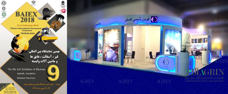 نمایشگاه بین المللی قیر، آسفالت