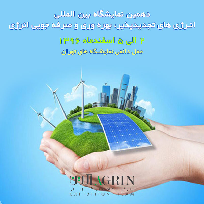 نمايشگاه بين المللی انرژی های تجديدپذير