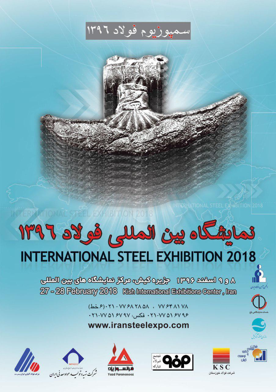 نمایشگاه بین المللی فولاد کیش
