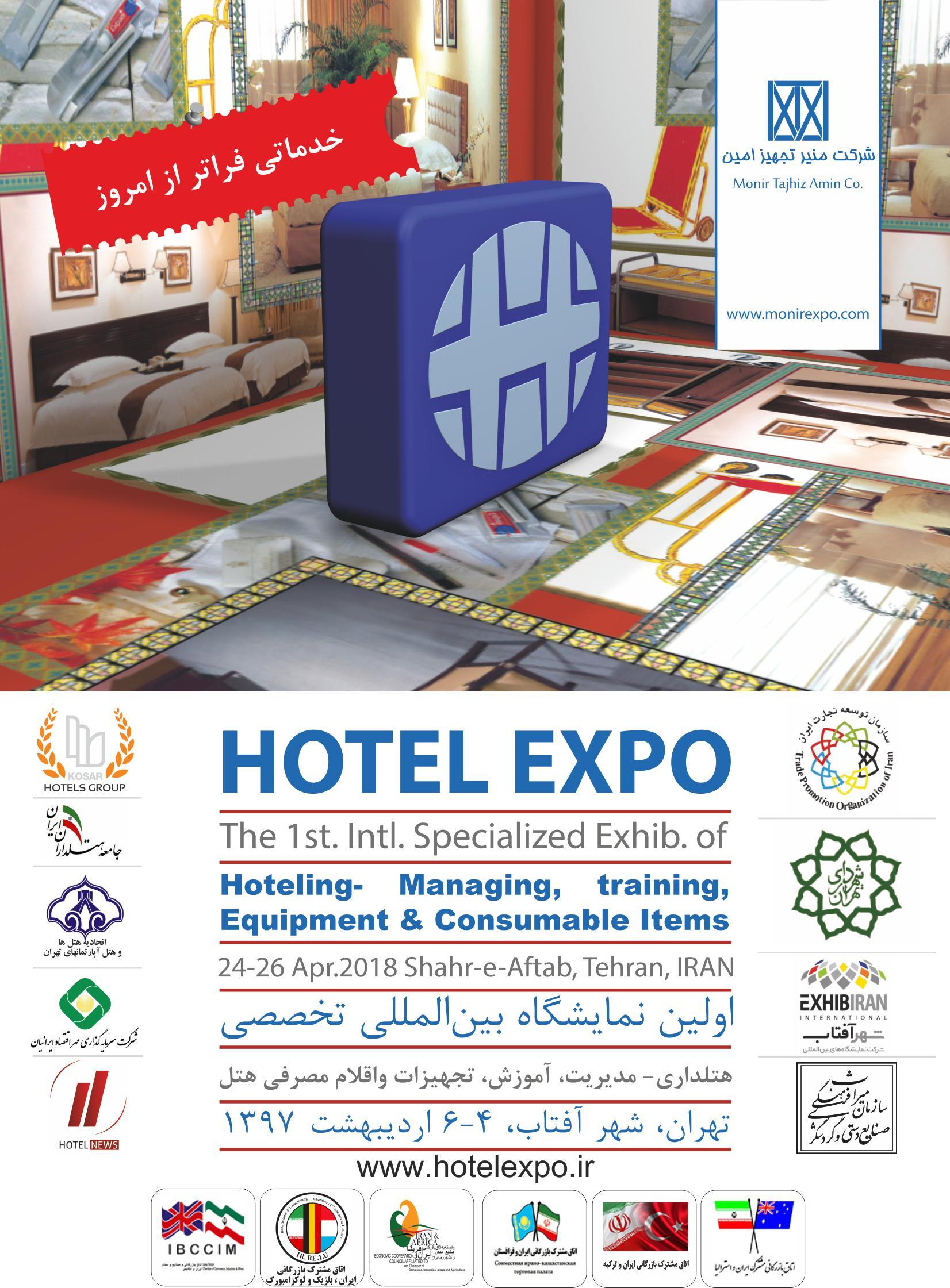 نمایشگاه بین المللی تخصصی هتلداری hotelexpo